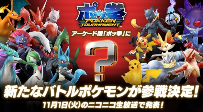 Another Fighter for Arcade Version of Pokkén Tournament is Set to be Announced November 1st