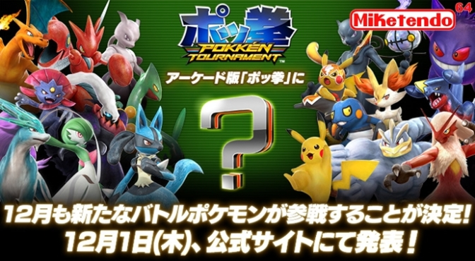 New Fighter for Arcade Version of Pokkén Tournament is to be Announced on December 1st