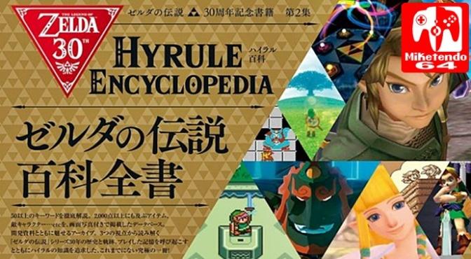 [Gallery] Hyrule Encyclopedia Sneak Peek!