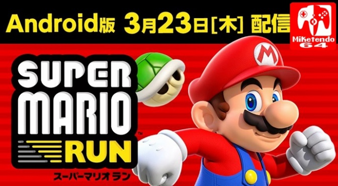 Save the Date! Super Mario Run Runs its Way to android Devices on March 23rd