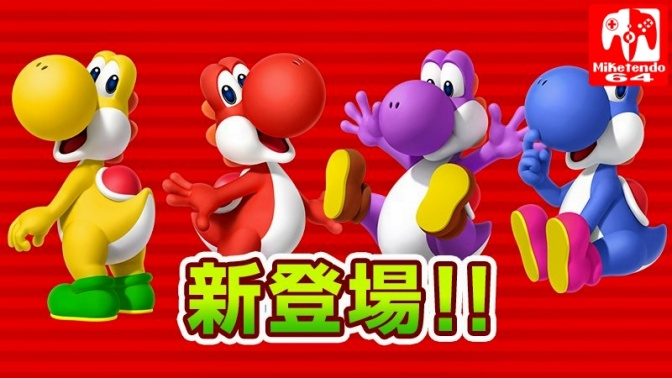 Super Mario Run's New Characters Consists of Different Coloured Yoshis