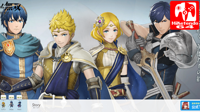 Fire Emblem Warriors- How The Game Came To Be, Appearing Characters & More