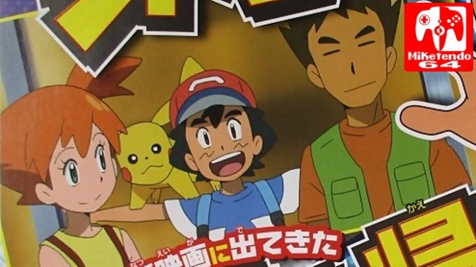 Pokemon Sun & Moon Anime Will See Return Of Brock & Misty For Two Episodes