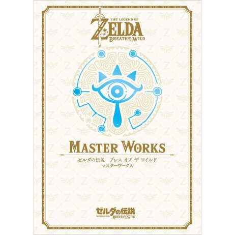 zelda-breath-wild-master-works